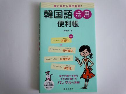 メールに便利な韓国語の語尾の活用