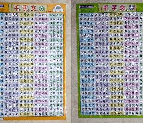 韓国の子供なら誰でも持ってる千字文表を使って韓国語を勉強する方法